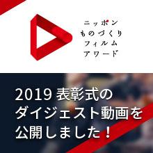 ニッポンものづくりフィルムアワード2019 映像公開中!