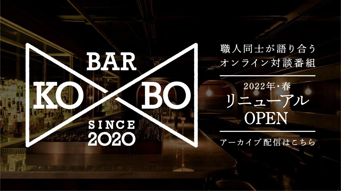 日本全国47都道府県から伝統工芸・手仕事の職人が集まる番組、Bar KO-BO