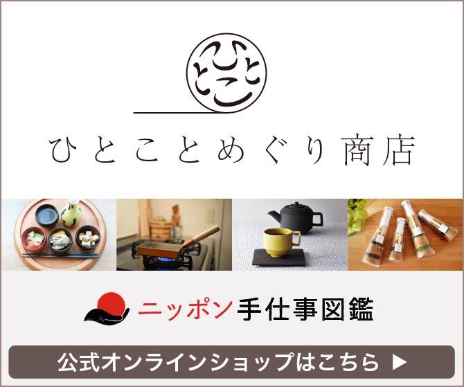 ひとことめぐり商店リニューアルイベント ニッポン手仕事図鑑 オンラインショップ