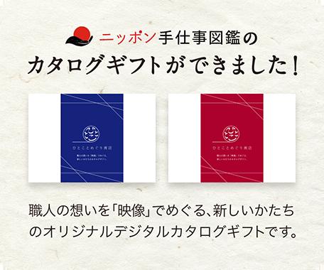 ニッポン手仕事図鑑オリジナルデジタルカタログギフト
