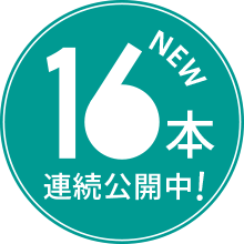 新作映像10本公開予定!