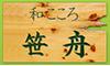 和こころ 笹舟