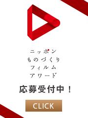 ニッポンものづくりフィルムアワード 応募受付中!