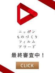 ニッポンものづくりフィルムアワード 最終審査中!