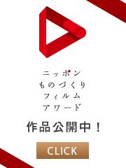 ニッポンものづくりフィルムアワード 作品公開中!