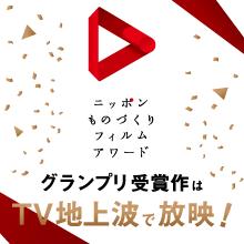 ニッポンものづくりフィルムアワード2019