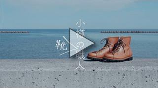 小樽の靴職人