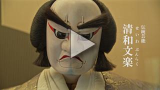 人形に魂を込めて 小さな農村の伝統芸能「清和文楽」
