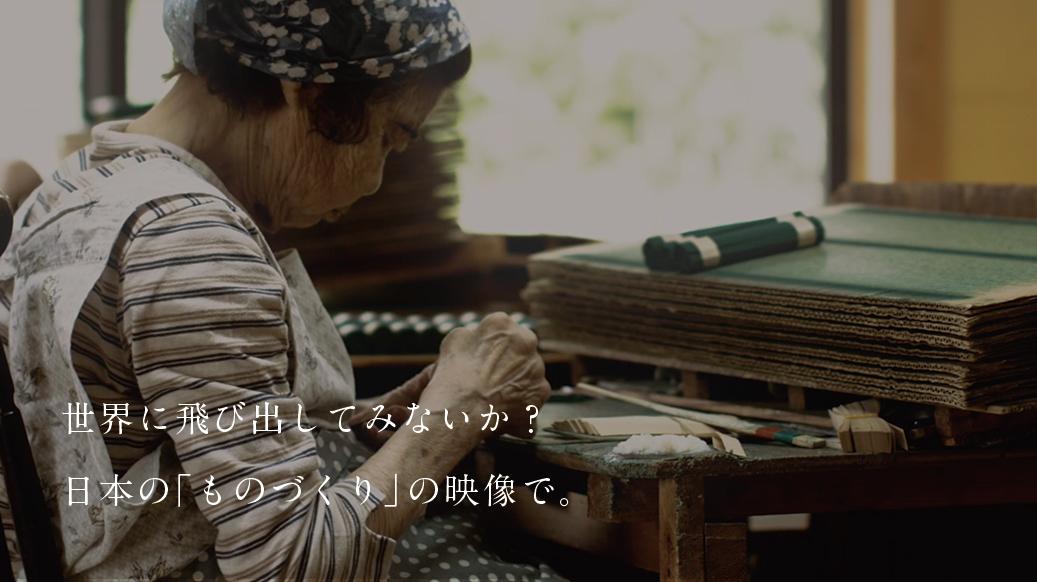 伝統工芸映像コンテストニッポンものづくりフィルムアワード