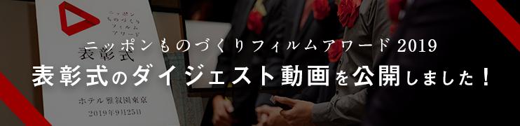 ニッポンものづくりフィルムアワードの表彰式ダイジェスト動画を公開しました!
