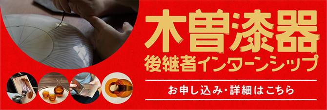 長野県伝統的工芸品木曽漆器後継者育成インターンシップ