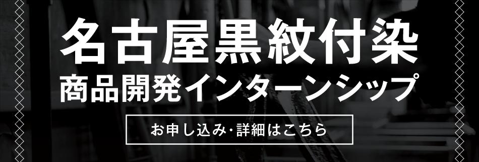 名古屋伝統工芸黒紋付染商品開発インターンシップ