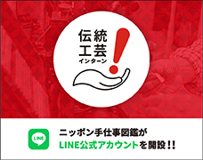 伝統工芸インターン! ニッポン手仕事図鑑がLINE公式アカウントを開設‼