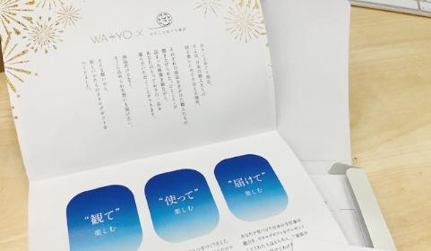 オリジナルギフトカタログ「WA+YO」の画像