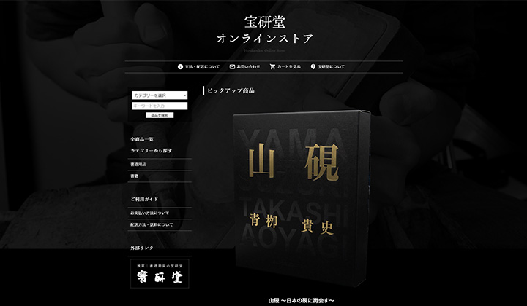 宝研堂オンラインストアのWEBサイトの画像