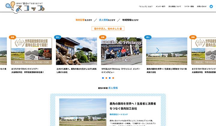 ローカルメディア「スコップ」のWEBサイトの写真