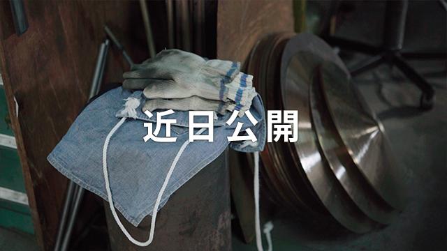 職人動画Coming Soon11