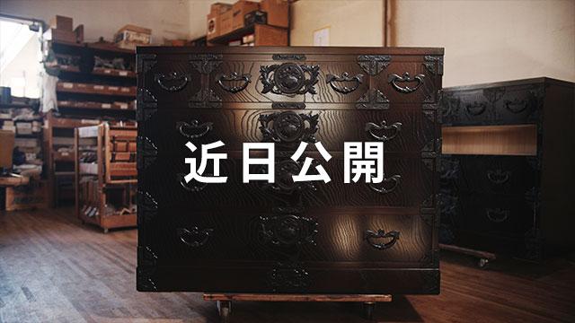 伝統工芸岩谷堂箪笥職人動画Coming Soon