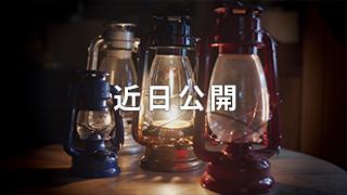 職人動画Coming Soon10