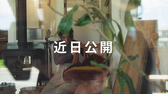 職人動画Coming Soon2