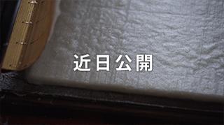 職人動画Coming Soon3