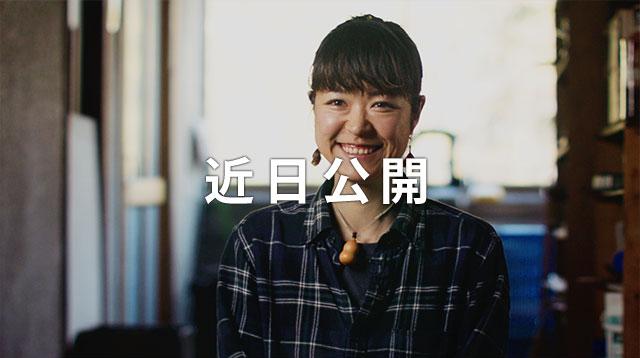 職人動画Coming Soon6