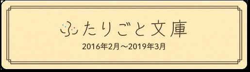 ふたりごと文庫 2016年2月~2019年3月