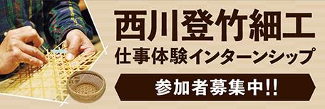 西川登竹細工仕事体験インターンシップ参加者募集中‼