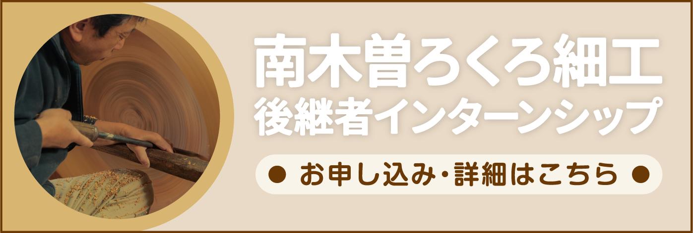 長野県伝統的工芸品南木曽ろくろインターンシップ