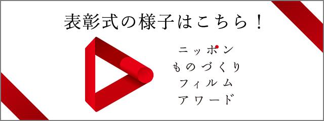 ニッポンものづくりフィルムアワード2019レポート