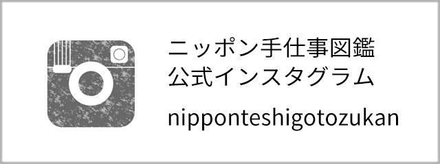 ニッポン手仕事図鑑公式Instagram
