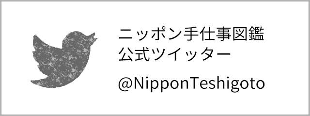 ニッポン手仕事図鑑公式ツイッター