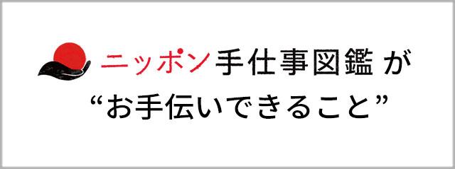"""ニッポン手仕事図鑑が""""お手伝いできること"""""""