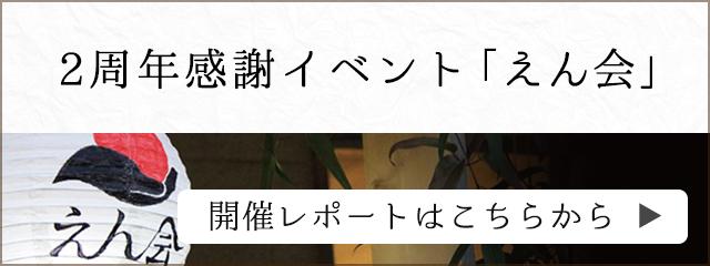 2周年感謝イベント「えん会」