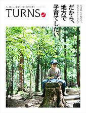 TURNS[ターンズ]vol.25表紙