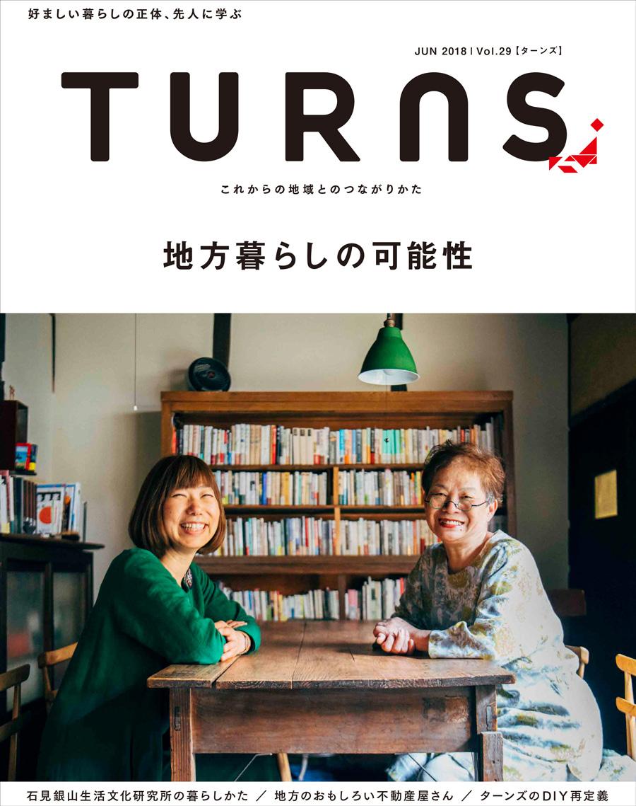 TURNS[ターンズ]vol.29表紙