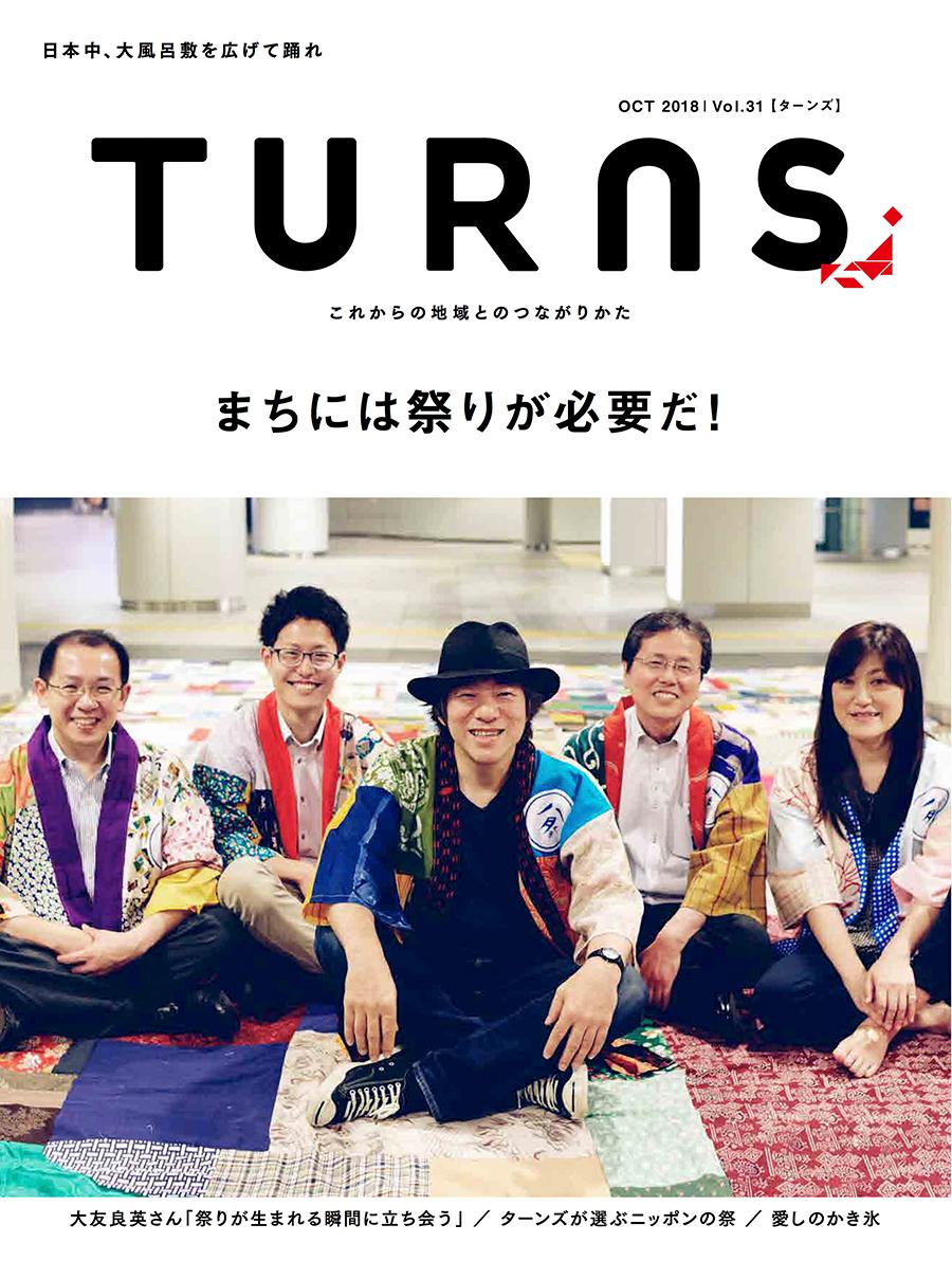 TURNS[ターンズ]vol.31表紙