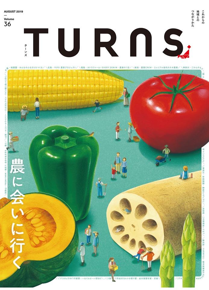 TURNS[ターンズ]vol.36表紙