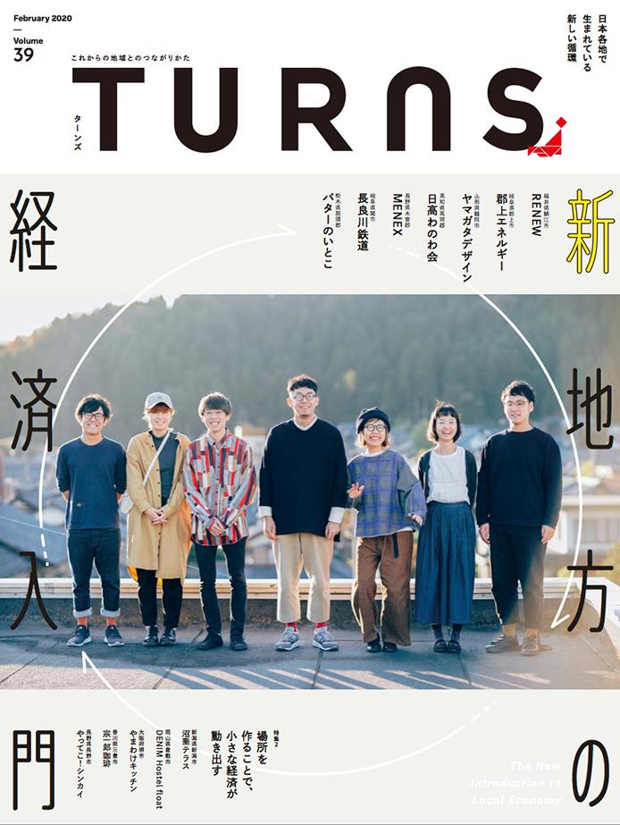 TURNS[ターンズ]vol.39表紙