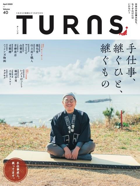 TURNS[ターンズ]vol.40表紙
