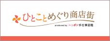 動画メディア「ニッポン手仕事図鑑」が運営する、体験型商品のオンラインショッピングサイト「ひとことめぐり商店街」。