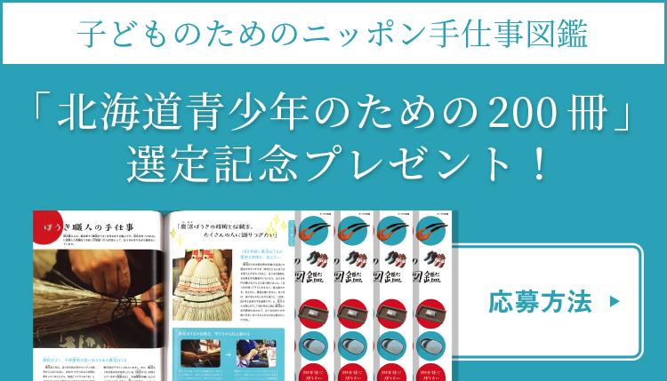 『子どものためのニッポン手仕事図鑑』プレゼントキャンペーン