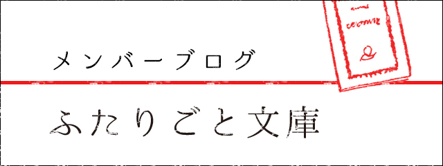 ニッポン手仕事図鑑スタッフブログ ふたりごと文庫