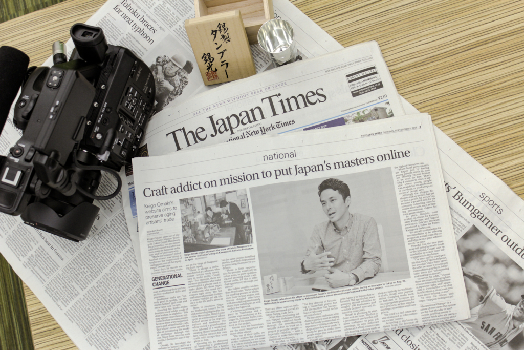 The Japan Timesでニッポン手仕事図鑑が紹介されました