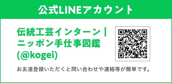 公式LINEアカウント 伝統工芸インターン|ニッポン手仕事図鑑(@kogei) お友達登録いただくと問い合わせや連絡等が簡単です。