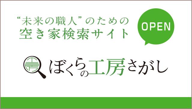 動画メディア「ニッポン手仕事図鑑」が運営する、「ものづくりができる空き家物件」だけを集めた「空き家検索サイト ぼくらの工房さがし」