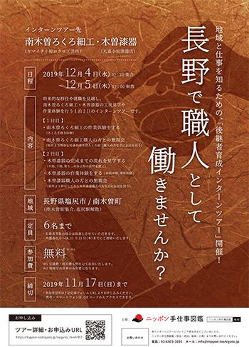 長野 伝統工芸 職人インターンツアー