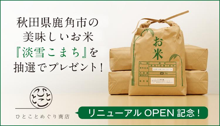 秋田県鹿角市でとれた美味しいお米『淡雪こまち』を抽選でプレゼント
