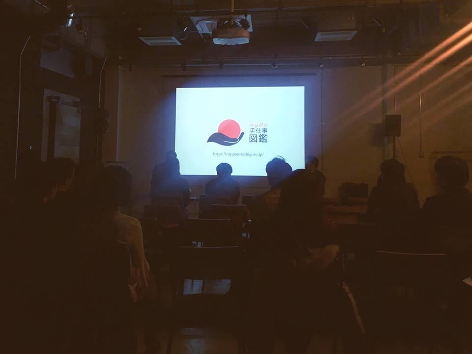 RebornArt主催『伝統的な働き方をリノベーションする』にてトーク&交流会開催