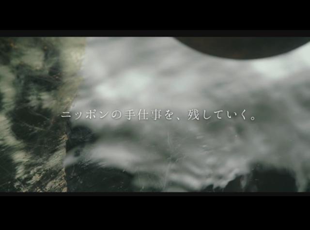 ニッポン手仕事図鑑テレビCM